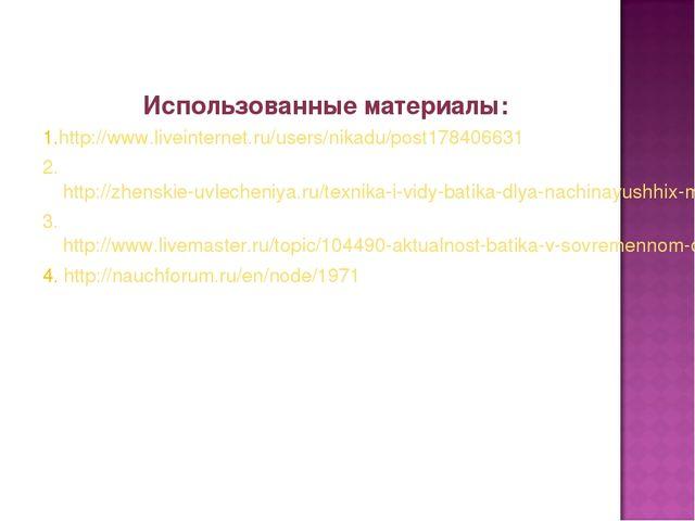 Использованные материалы: 1.http://www.liveinternet.ru/users/nikadu/post17840...