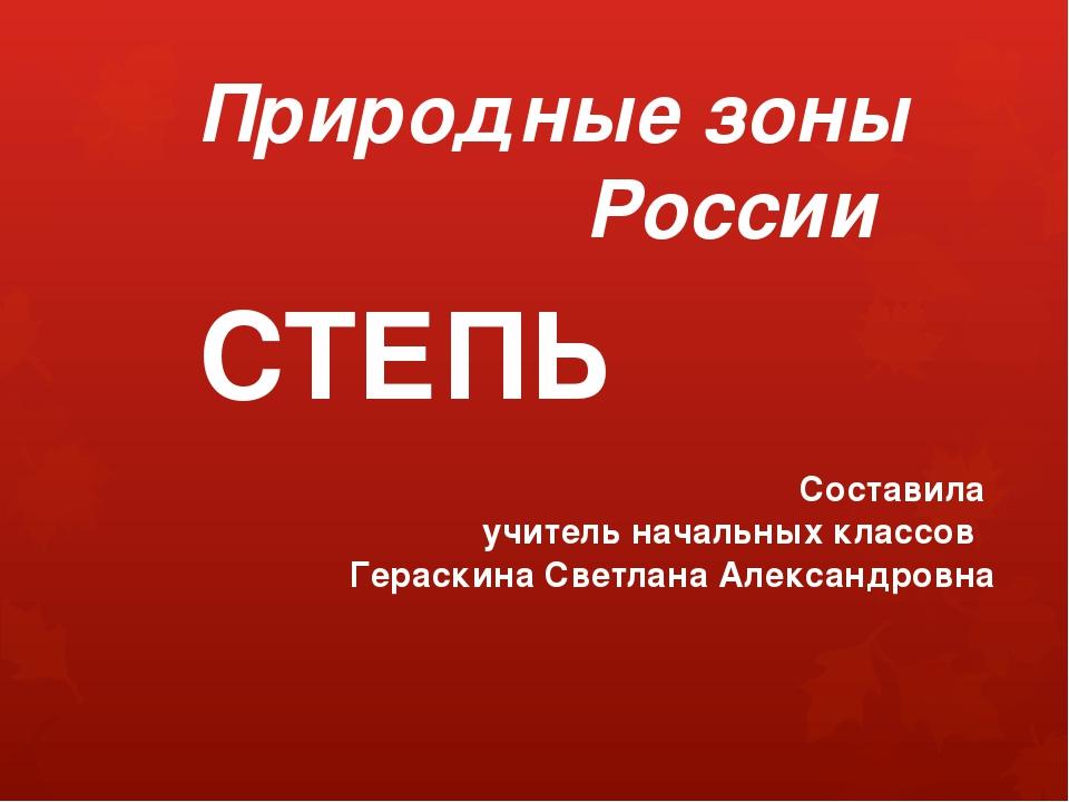СТЕПЬ Составила учитель начальных классов Гераскина Светлана Александровна П...