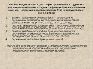 Оптическая дислексия и дисграфия проявляется в трудностях усвоения и в смешен