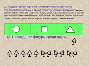 12. Подбор парных карточек с геометрическими фигурами. Предлагаются карточки