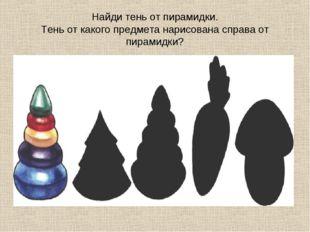 Найди тень от пирамидки. Тень от какого предмета нарисована справа от пирамид