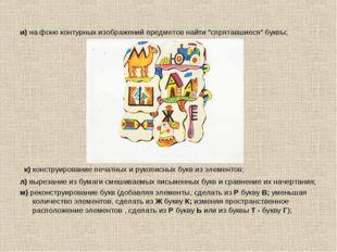 """и) на фоне контурных изображений предметов найти """"спрятавшиеся"""" буквы; к) кон"""