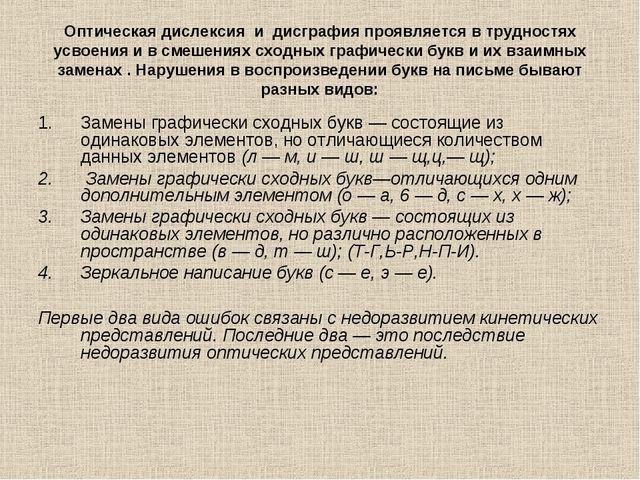 Оптическая дислексия и дисграфия проявляется в трудностях усвоения и в смешен...