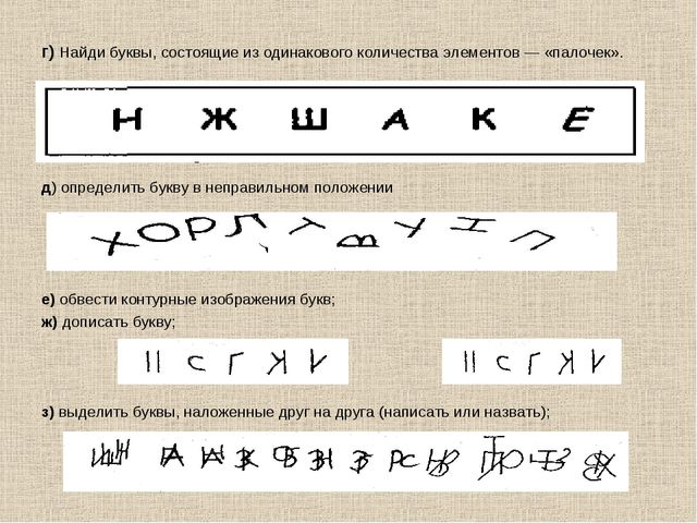 г) Найди буквы, состоящие из одинакового количества элементов — «палочек». д)...