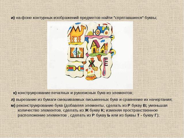 """и) на фоне контурных изображений предметов найти """"спрятавшиеся"""" буквы; к) кон..."""