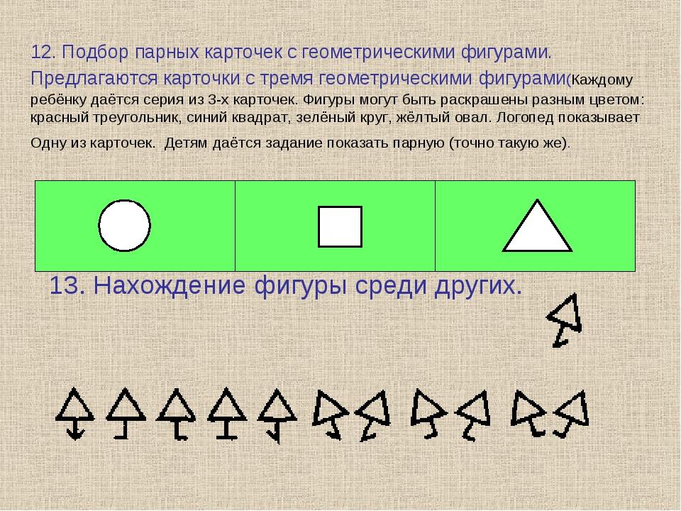 12. Подбор парных карточек с геометрическими фигурами. Предлагаются карточки...