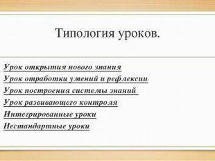 Типология уроков. Урок открытия нового знания Урок отработки умений и рефлекс