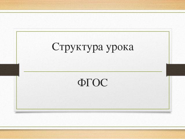 Структура урока ФГОС
