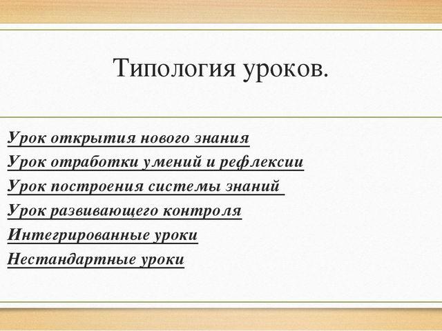 Типология уроков. Урок открытия нового знания Урок отработки умений и рефлекс...