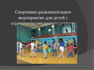 Спортивно-развлекательное мероприятие для детей с ограниченными возможностям