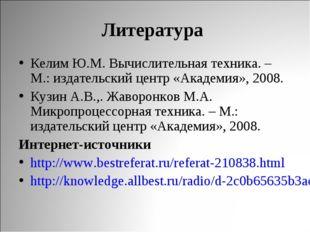 Литература Келим Ю.М. Вычислительная техника. – М.: издательский центр «Акаде