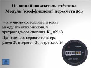 Основной показатель счётчика Модуль (коэффициент) пересчета (Ксч) – это число