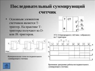 Последовательный суммирующий счетчик Основным элементом счетчиков является Т-