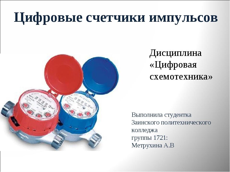 Цифровые счетчики импульсов Выполнила студентка Заинского политехнического ко...