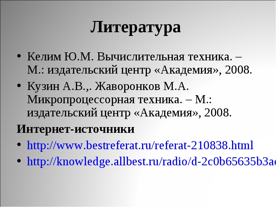 Литература Келим Ю.М. Вычислительная техника. – М.: издательский центр «Акаде...