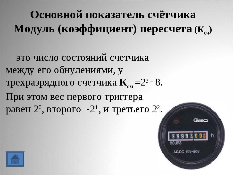 Основной показатель счётчика Модуль (коэффициент) пересчета (Ксч) – это число...