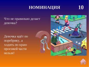 НОМИНАЦИЯ 30 1. Велосипедное движение запрещено. 2. Велосипедная дорожка. 3.