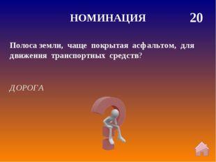 НОМИНАЦИЯ 40 СВЕТОФОР Техническое средство, регулирующее дорожное движение на