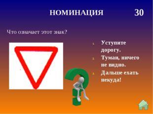 НОМИНАЦИЯ 50 «Красный свет – проезда нет» Расшифруй шифрограмму «Зеленая темн