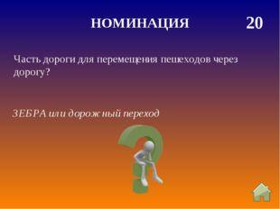 НОМИНАЦИЯ 40 Перпендикулярно краю дороги Произвольно В местах, где дорога про