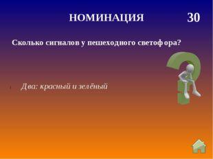 НОМИНАЦИЯ 50 Нарушение контакта в светофоре Переходить дорогу запрещается Вре