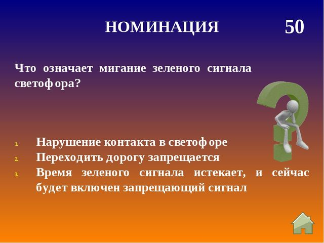НОМИНАЦИЯ 20 ДОРОГА Полоса земли, чаще покрытая асфальтом, для движения транс...