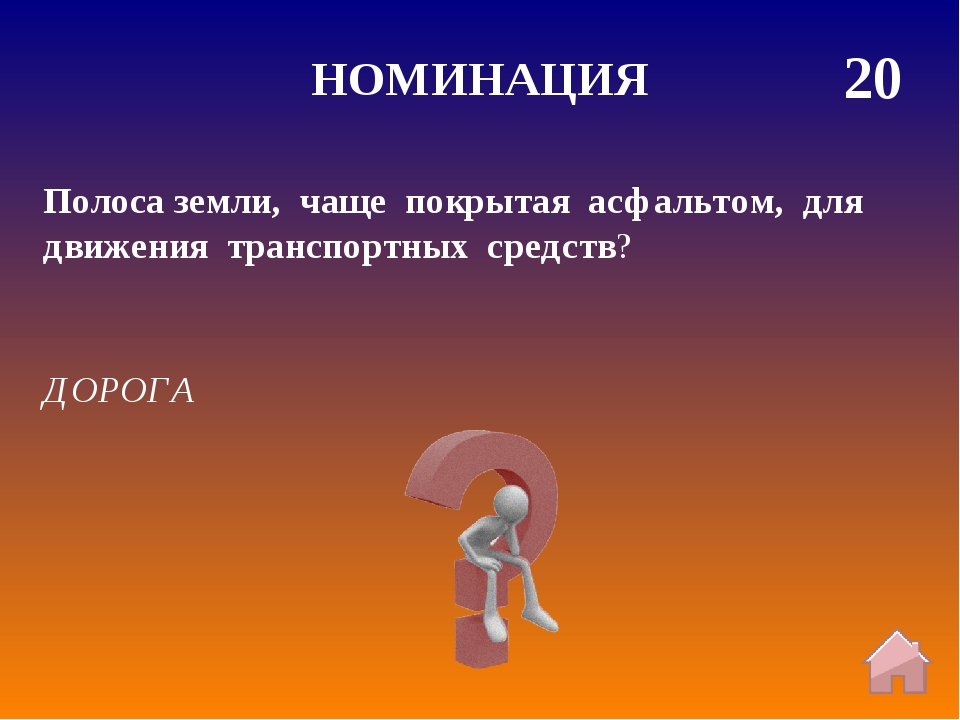 НОМИНАЦИЯ 40 СВЕТОФОР Техническое средство, регулирующее дорожное движение на...