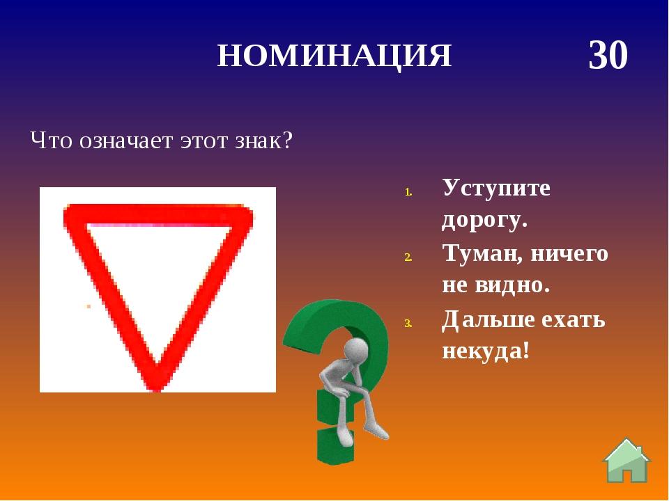 НОМИНАЦИЯ 50 «Красный свет – проезда нет» Расшифруй шифрограмму «Зеленая темн...