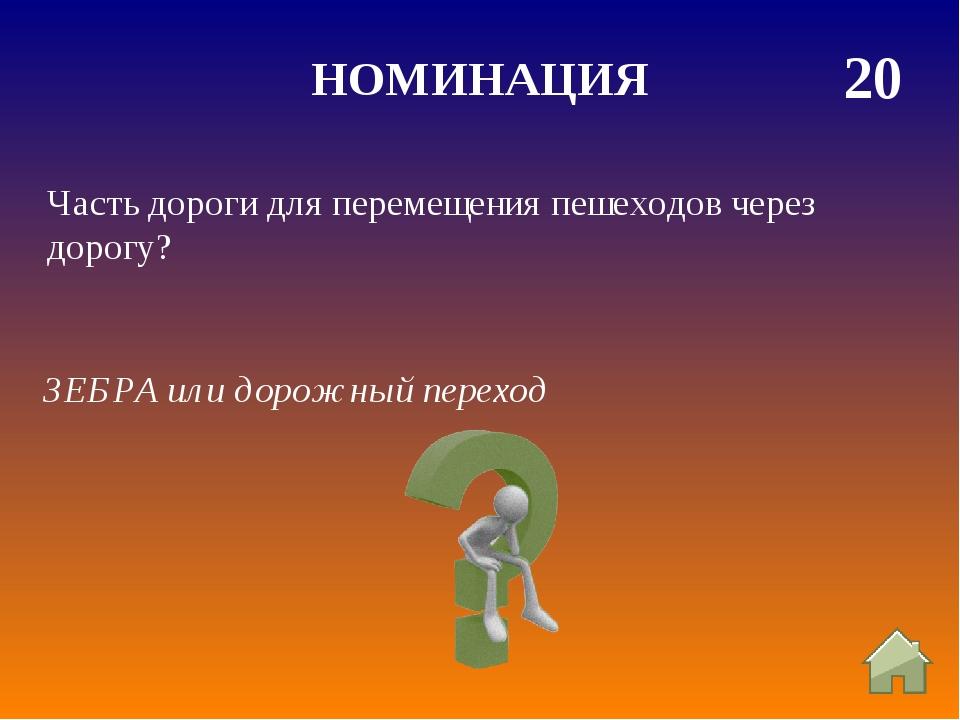 НОМИНАЦИЯ 40 Перпендикулярно краю дороги Произвольно В местах, где дорога про...