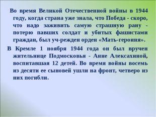 Во время Великой Отечественной войны в 1944 году, когда страна уже знала, чт