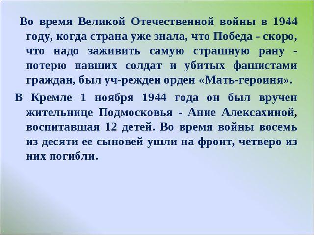 Во время Великой Отечественной войны в 1944 году, когда страна уже знала, чт...