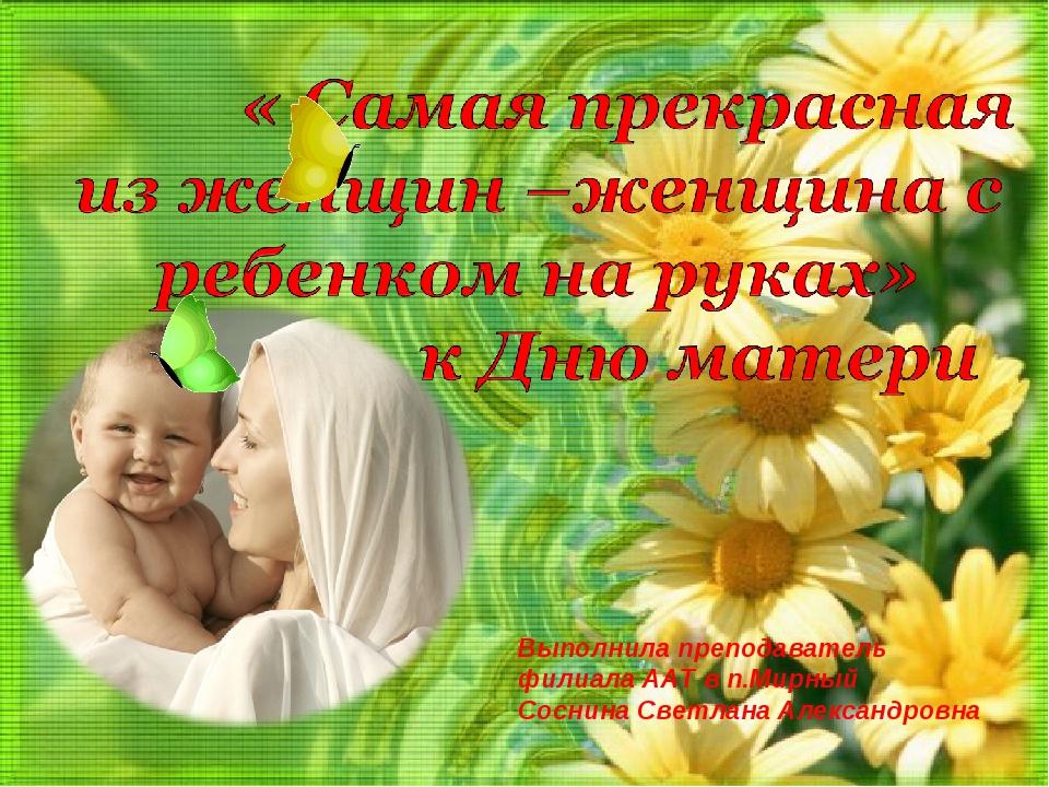 Выполнила преподаватель филиала ААТ в п.Мирный Соснина Светлана Александровна
