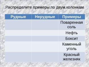 Распределите примеры по двум колонкам РудныеНерудныеПримеры Поваренная со