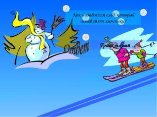 Как называется след, который оставляют лыжники? Траектория
