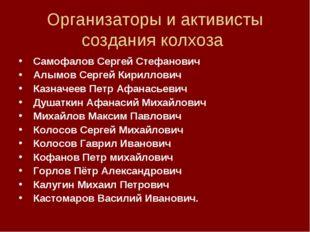 Организаторы и активисты создания колхоза Самофалов Сергей Стефанович Алымов