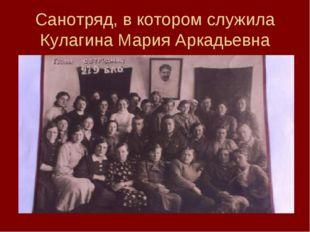 Санотряд, в котором служила Кулагина Мария Аркадьевна