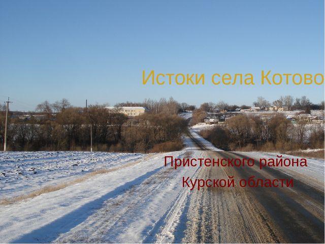 Истоки села Котово Пристенского района Курской области