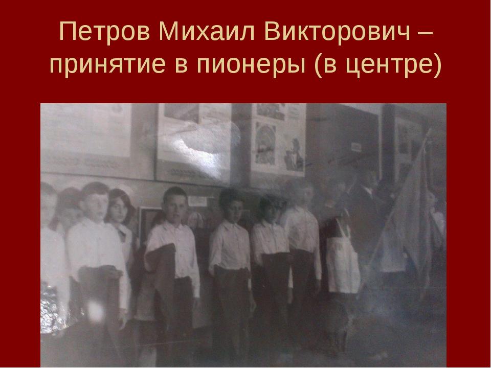 Петров Михаил Викторович – принятие в пионеры (в центре)