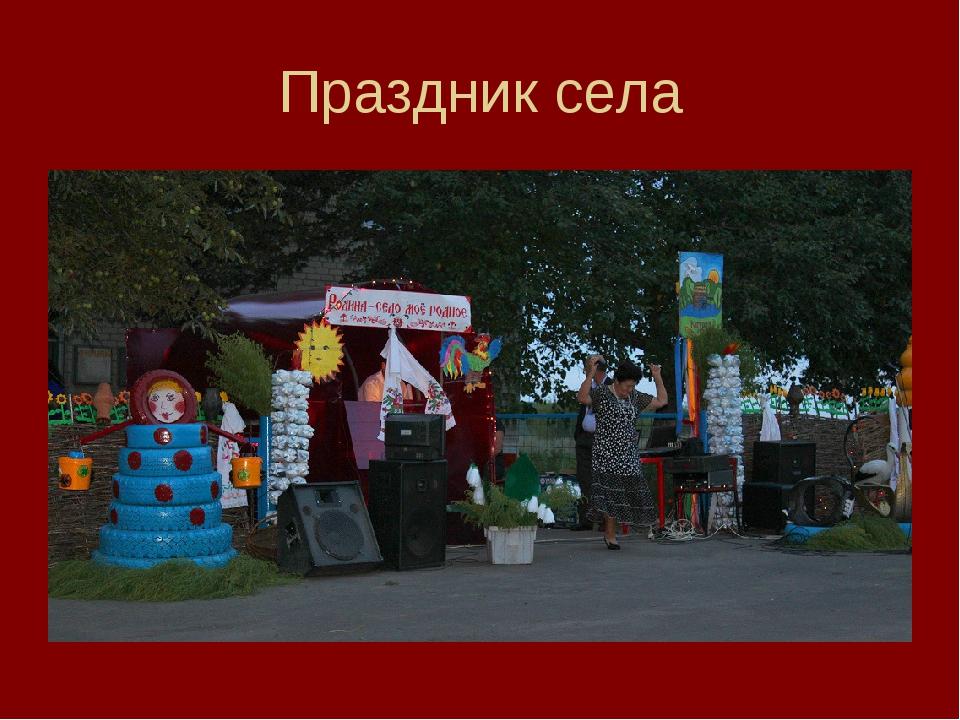 Праздник села