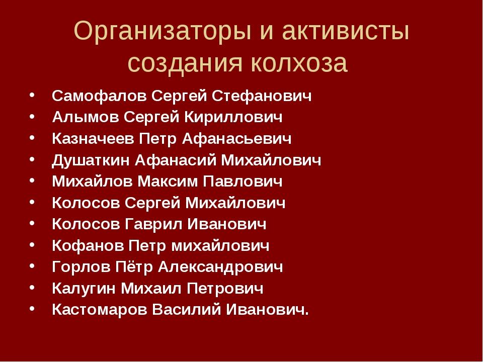 Организаторы и активисты создания колхоза Самофалов Сергей Стефанович Алымов...