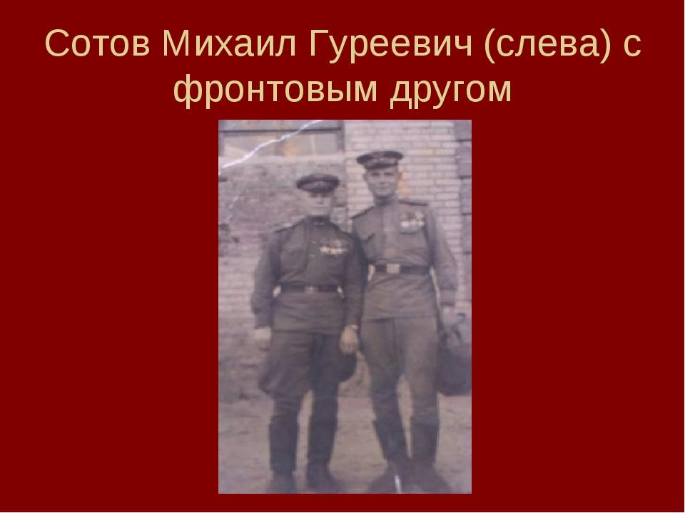 Сотов Михаил Гуреевич (слева) с фронтовым другом