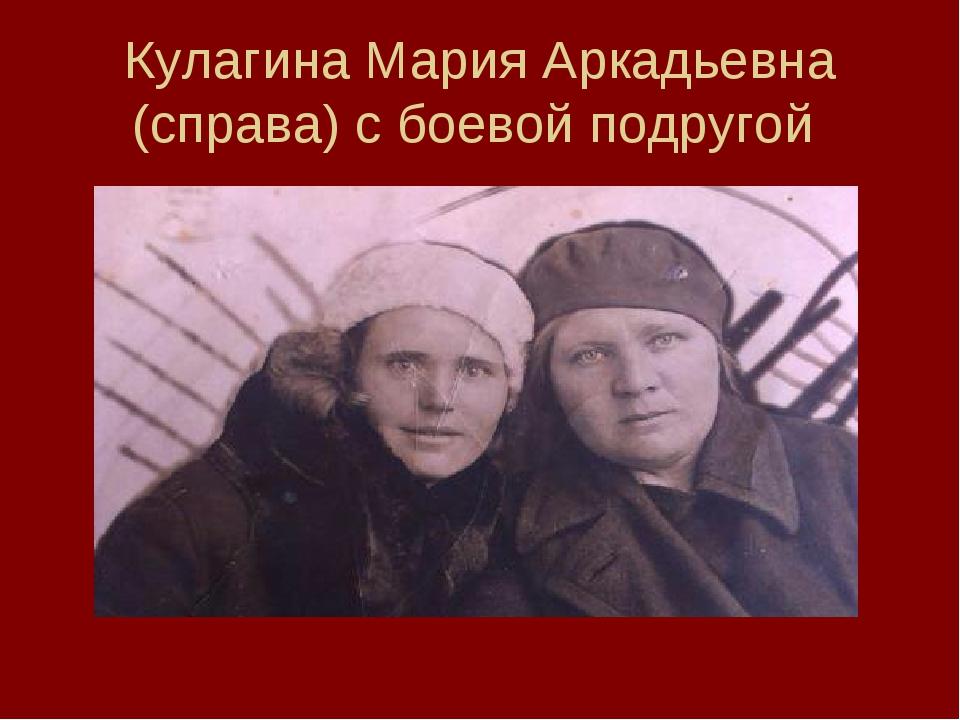 Кулагина Мария Аркадьевна (справа) с боевой подругой