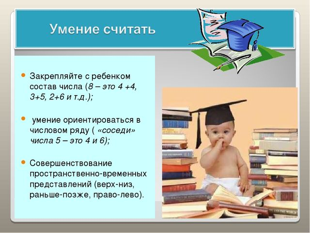 Закрепляйте с ребенком состав числа (8 – это 4 +4, 3+5, 2+6 и т.д.); умение...