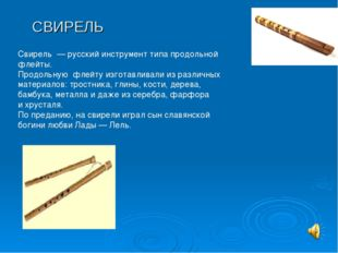 СВИРЕЛЬ Свирель — русский инструмент типа продольной флейты. Продольную флей