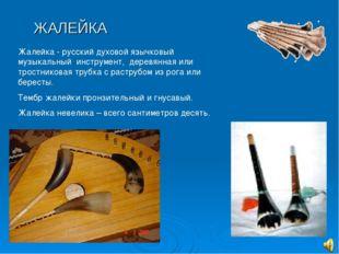 ЖАЛЕЙКА Жалейка - русский духовой язычковый музыкальный инструмент, деревянна