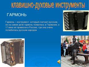 Гармонь – инструмент, который считают русским, но на самом деле гармонь появи