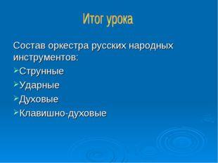 Состав оркестра русских народных инструментов: Струнные Ударные Духовые Клави