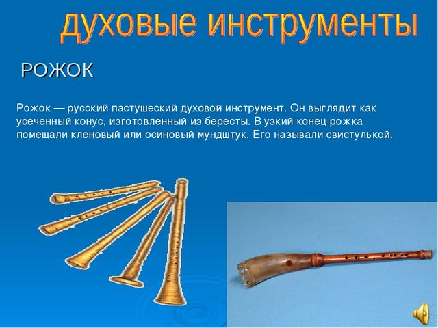 РОЖОК Рожок — русский пастушеский духовой инструмент. Он выглядит как усеченн...