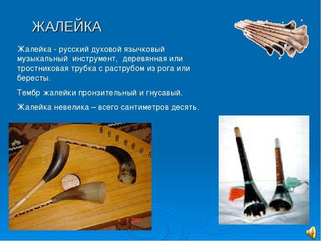 ЖАЛЕЙКА Жалейка - русский духовой язычковый музыкальный инструмент, деревянна...