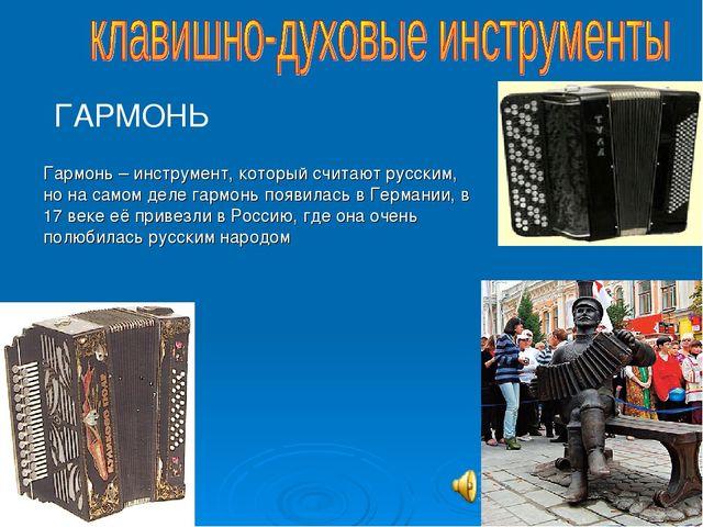 Гармонь – инструмент, который считают русским, но на самом деле гармонь появи...